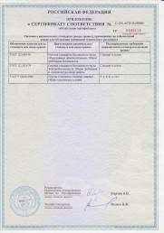 Сертификат на автоклав