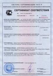 Сертификат на резательный комплекс