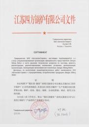 Сертификат о подтверждении статуса специализированной организации, официального представителя Jiangsu Sifarg Boiler Co., LTD